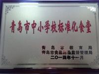 青岛市中小学标准化食堂